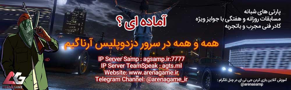 arenagame_samp